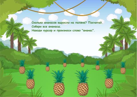 «Собираем ананасы.», бесплатное пособие для автоматизации звуков