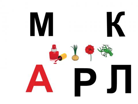 «Составь слова», бесплатное пособие для букв, азбуки