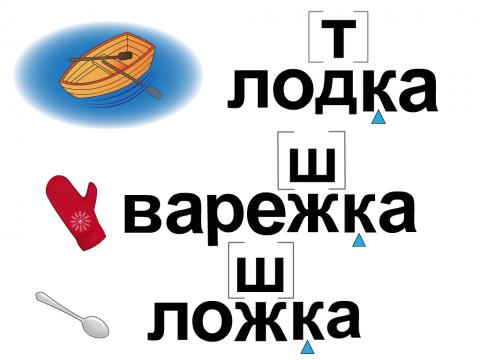 «Такая интересная фонетика 3», бесплатное пособие для звукового анализа слова