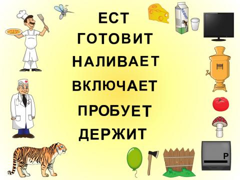 «Тигр ест сыр?», бесплатное пособие для автоматизации звуков
