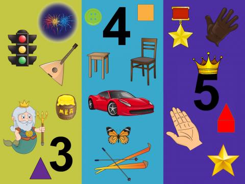 Цифры: 3,4,5