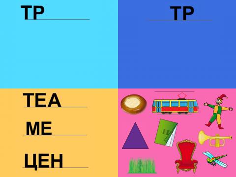 «В теаТР на ТРамвае?», бесплатное пособие для автоматизации звуков