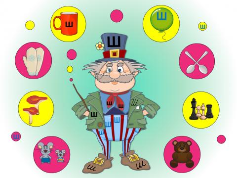 «Волшебная палочка», бесплатное пособие для автоматизации звуков