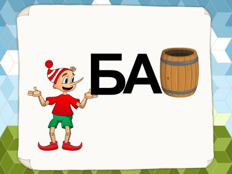 «Загадки Буратино», бесплатное пособие для чтения слов