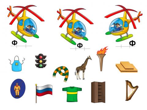 «Загрузи вертолёты!», бесплатное пособие для звукового анализа слова
