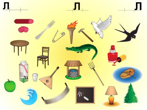 «Звук Л в начале, середине и конце слова», бесплатное пособие для звукового анализа слова