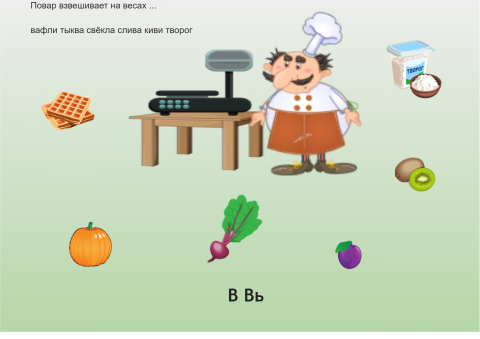 «Звуки В, Вь  Повар», бесплатное пособие для автоматизации звуков