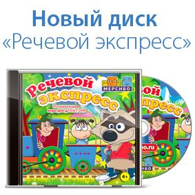 Новый диск: «Речевой экспресс»