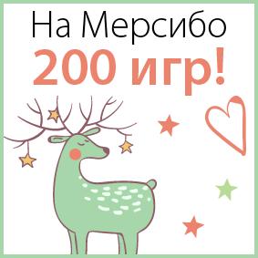 200 развивающих игр!