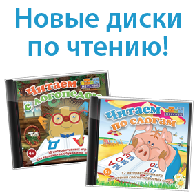 Новые диски по чтению!