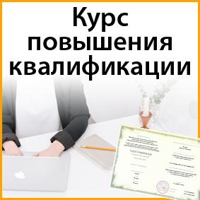 Курс повышения квалификации в ноябре