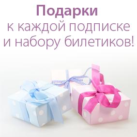Акция: подарки до конца марта!