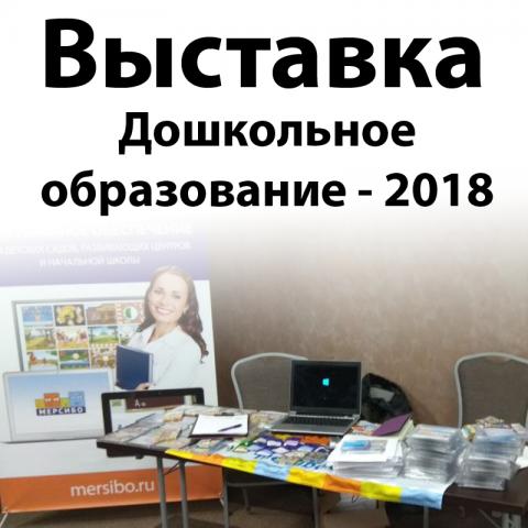 Выставка «Дошкольное образование-2018»