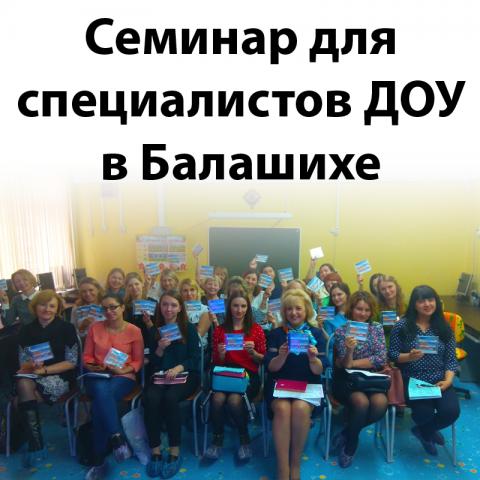 Семинар для специалистов ДОУ в Балашихе