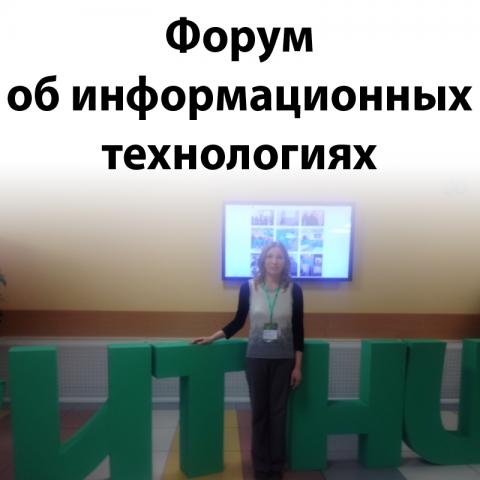 Форум об информационных технологиях в школе