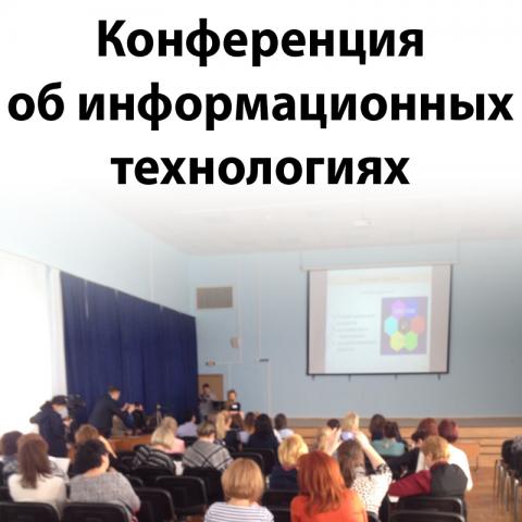 Всероссийская конференция «Информационные технологии в дошкольном образовании»