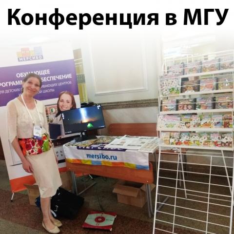 Конференция по дошкольному образованию в МГУ