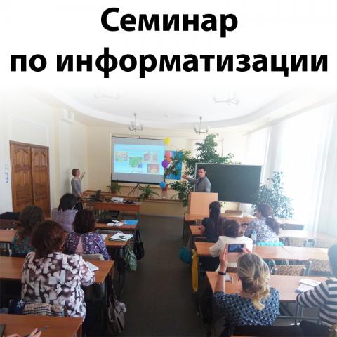 Выступление на семинаре по информатизации в ДОУ (Шатура)