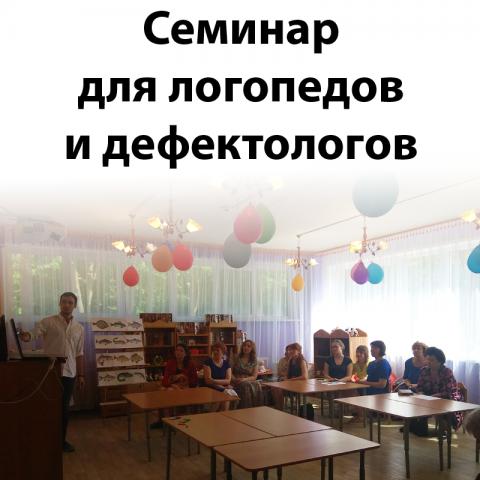 Участие в семинаре для логопедов и дефектологов