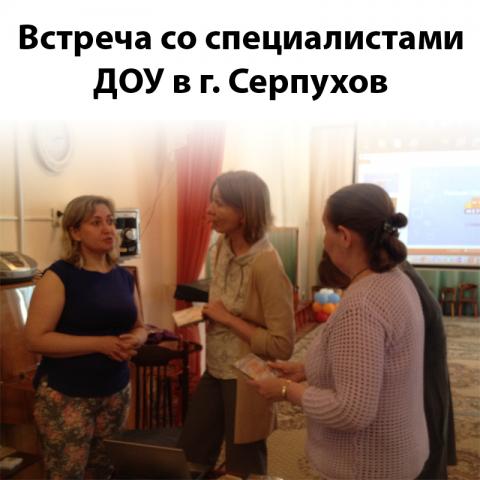 Встреча с детскими специалистами в Серпухове