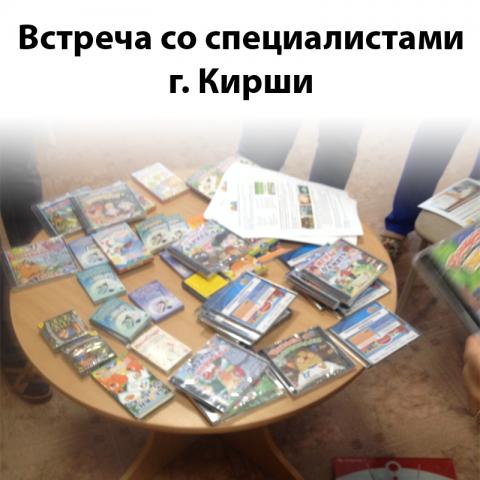 Встреча со специалистами, работающими с детьми с ОВЗ (г. Кирши)