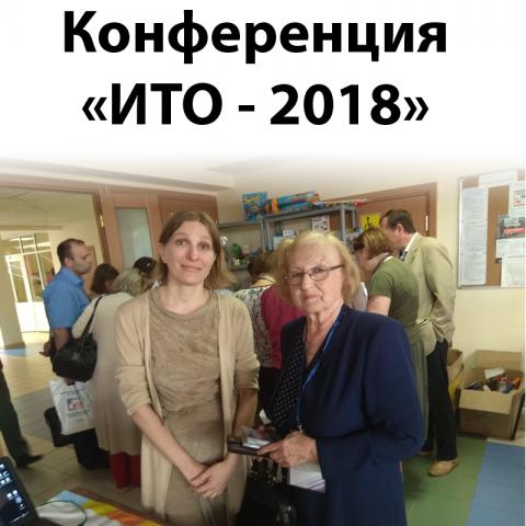 Конференция о современных технологиях в образовании