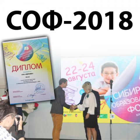 Участие в Сибирском Образовательном Форуме — 2018