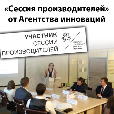 «Сессия производителей» отАгентства инноваций