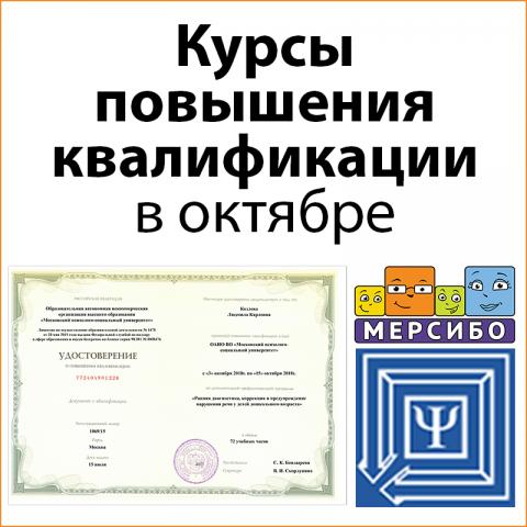 Осенние курсы повышения квалификации