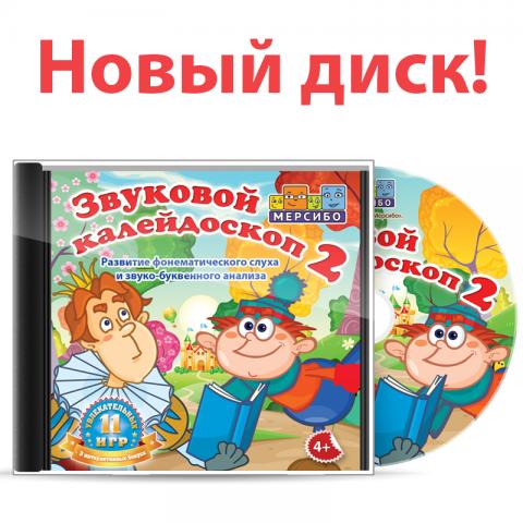 Вышел новый диск - «Звуковой калейдоскоп 2»
