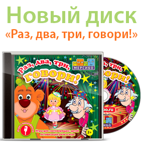 """Новый диск для активизации речи """"неговорящих"""" детей"""