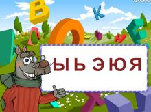 Волк учит Алфавит