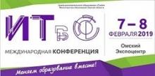 """Конференция """"Информационные технологии в образовании-2019"""" в Омске"""