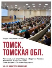 """Форум """"Педагоги России: инновации в образовании"""" в Томске"""