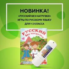 Мы выпустили новую флешку «Русский без нагрузки»!
