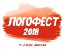 «Мерсибо» нафестивале «Логофест— 2018»