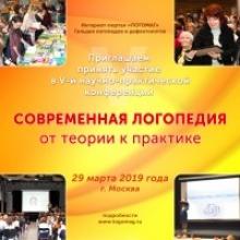 """Конференция """"Современная логопедия: от теории к практике"""""""