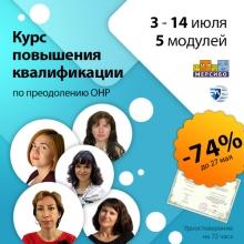 В июле мы проведем курс по работе с детьми с ОНР
