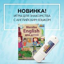 Мы выпустили новую флешку «Mersibo English для детей»!