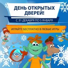 День открытых дверей в новогодние каникулы!