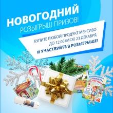 Объявляем традиционный Новогодний розыгрыш подарков!