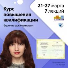 Новый курс повышения квалификации по документации