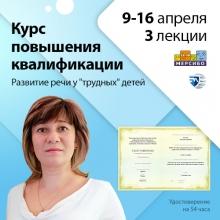 Новый курс повышения квалификации для детских специалистов