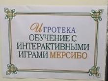 Игротека «Обучение синтерактивными играми Мерсибо» вСвердловской области