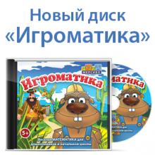 """Вчера вышел новый диск """"Игроматика""""!"""