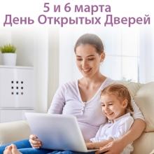 Зимняя Акция для детских специалистов