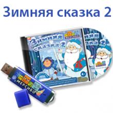 Новинка: диск и флешка «Зимняя сказка 2»