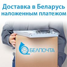 Доставка в Беларусь наложенным платежом