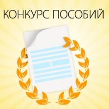 Конкурс пособий «Лучшие авторы Мерсибо»