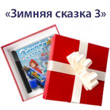 Новинка: «Зимняя сказка 3»